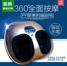 供应菲燕家用电动多功能养生足疗Y-102-2