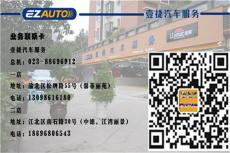 重慶專業貼膜公司就在壹捷 為您省時 省心