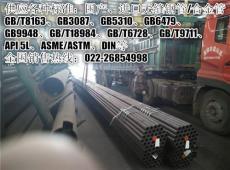 GB9948石油裂化用无缝管