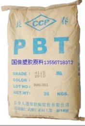 耐熱佳PBT 4830臺灣長春 阻燃PBT 4830