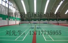 羽毛球專用塑膠地板
