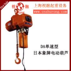進口象牌電動葫蘆 日本電動葫蘆 一級總代理