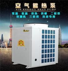 超低溫空氣源熱泵 商用空調熱水器 地暖機