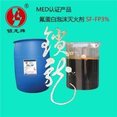 suolong-3%FP船用氟蛋白泡沫滅火劑 檢驗