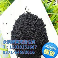 滁州市工業水凈化果殼活性炭